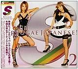 S Reggae Japanese!2