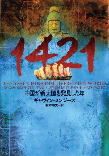 1421―中国が新大陸を発見した年 (ヴィレッジブックス)の詳細を見る