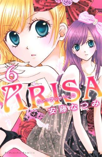 ARISA(6) (講談社コミックスなかよし)の詳細を見る