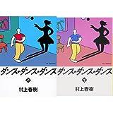 ダンス・ダンス・ダンス 文庫 (上)(下)セット