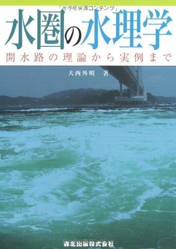 水圏の水理学 - 開水路の理論から実例まで