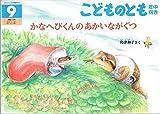 かなへびくんのあかいながぐつ (月刊こどものとも年中向き 2003年9月号)