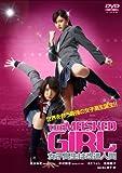 Neo Actionシリーズ THE MASKED GIRL 女子高生は改造人間 [DVD]