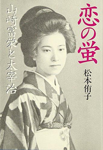 恋の蛍 山崎富栄と太宰治の詳細を見る
