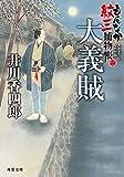 大義賊-もんなか紋三捕物帳 (双葉文庫)