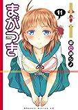 まがつき(11) (シリウスコミックス)