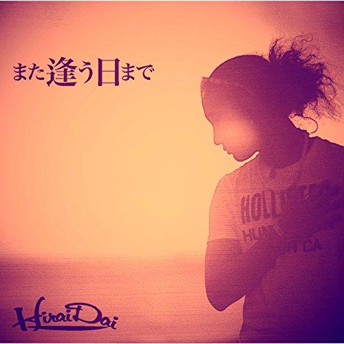 【また逢う日まで/平井大】旅立ち、そして別れ…。深い歌詞の意味を解釈!PVとコードも要チェック!!の画像