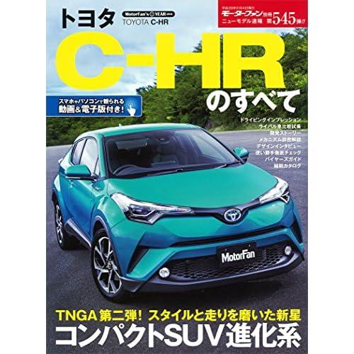 ニューモデル速報 第545弾 トヨタC-HRのすべて (モーターファン別冊)
