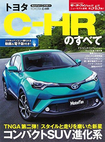 ニューモデル速報 第545弾 トヨタC-HRのすべて (モーターファン別冊)の詳細を見る