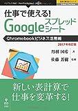 仕事で使える!Googleスプレッドシート Chromebookビジネス活用術 2017年改訂版 (仕事で使える!シリー…