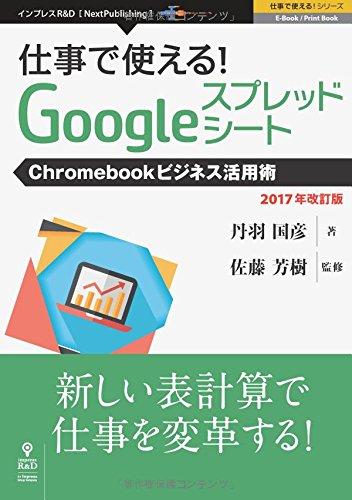 仕事で使える! Googleスプレッドシート Chromebookビジネス活用術 2017年改訂版 (仕事で使える! シリーズ(NextPublishing))