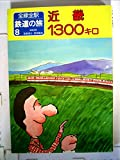 鉄道の旅〈8〉近畿1300キロ―全線全駅 (1982年)