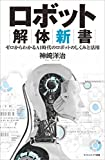 ロボット解体新書 ゼロからわかるAI時代のロボットのしくみと活用 (サイエンス・アイ新書)
