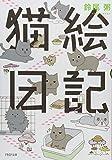 猫絵日記 (PHP文庫)