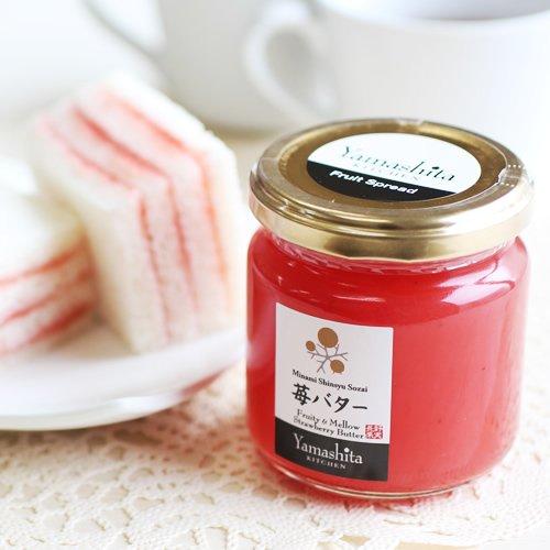 国産 苺バター