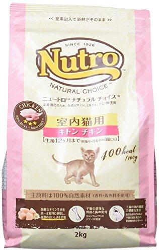 ニュートロ ナチュラルチョイス キャットフード 室内猫用 キトン チキン 2kg