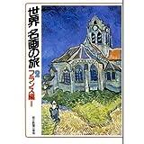 世界 名画の旅〈2〉フランス編2 (朝日文庫)