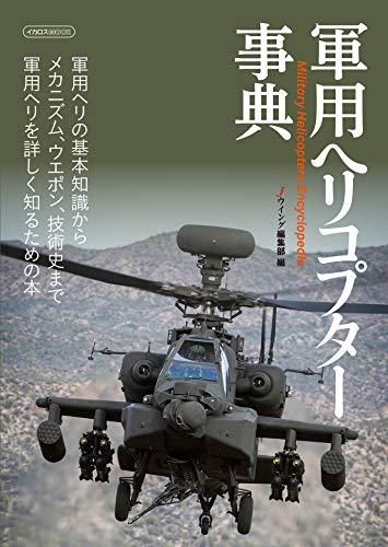 軍用ヘリコプター事典 (イカロス・ムック)