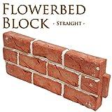 レンガ調 花壇ブロック ストレート W36.5×H15cm 4個セット