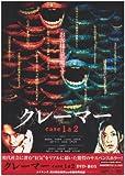 クレーマー case1&2 DVD-BOX