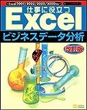 仕事に役立つExcelビジネスデータ分析 改訂版 (Excel徹底活用シリーズ)