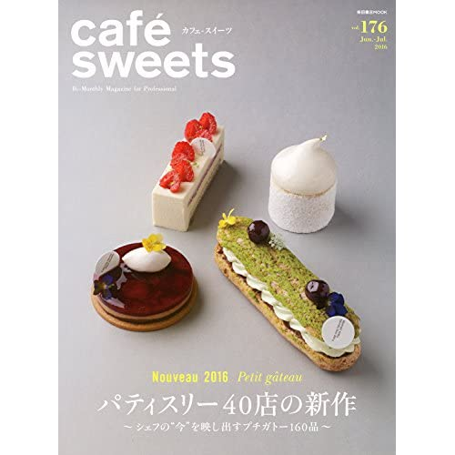 cafe-sweets (カフェ-スイーツ) vol.176 (柴田書店MOOK)