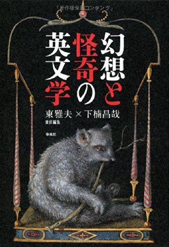 幻想と怪奇の英文学 /