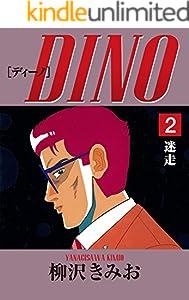 DINO(2)迷走