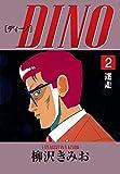 ★【100%ポイント還元】【Kindle本】DINO(2)迷走が特価!