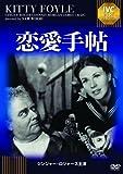 恋愛手帖[DVD]