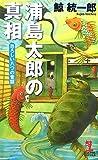 浦島太郎の真相 恐ろしい八つの昔話 (カッパノベルス)