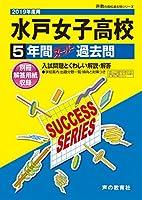 I 17水戸女子高等学校 2019年度用 5年間スーパー過去問 (声教の高校過去問シリーズ)