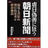 虐日偽善に狂う朝日新聞―偏見と差別の朝日的思考と精神構造