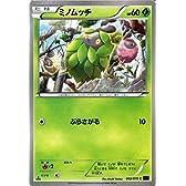 ポケモンカードゲームXY ミノムッチ /めざめる超王(PMXY10)/シングルカード