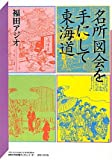 名所図会を手にして東海道 (神奈川大学21世紀COE研究成果叢書―神奈川大学評論ブックレット)