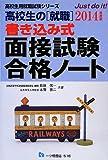 高校生の[就職]書き込み式面接試験合格ノート 2014年度版 (高校生用就職試験シリーズ 516)