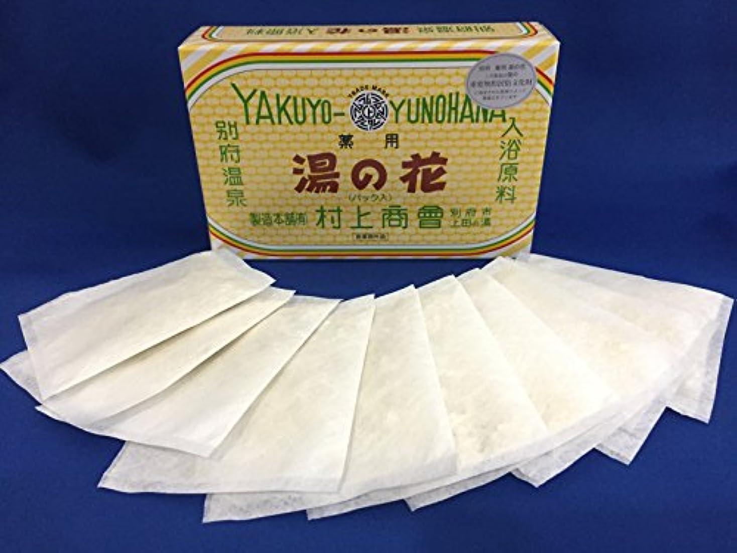 香水化合物安全な別府温泉 薬用湯の花10袋入り