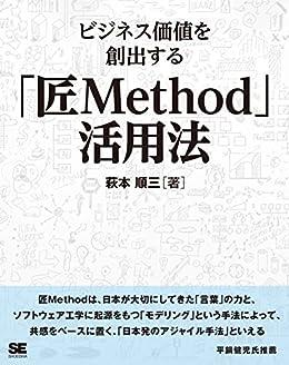 [萩本 順三]のビジネス価値を創出する「匠Method」活用法