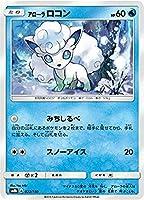 【ミラー仕様】 ポケモンカードゲーム SM8b 022/150 アローラロコン 水 ハイクラスパック GXウルトラシャイニー