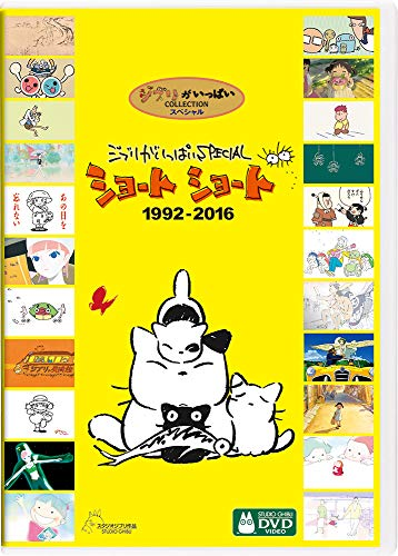 ジブリがいっぱいSPECIAL ショートショート 1992-2016 [DVD]