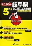岐阜県 公立高校入試過去問題 2020年度版《過去5年分収録》英語リスニング問題音声データダウンロード付 (Z21)