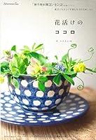花活けのココロ 花ばさみひとつで楽しむ53のあしらい