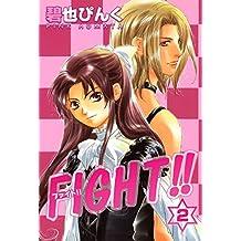 FIGHT!!(2) (ウィングス・コミックス)