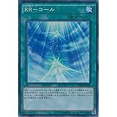 遊戯王カード SPWR-JP025 RR-コール スーパーレア 遊戯王アーク・ファイブ [ウィング・レイダーズ]