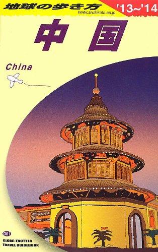 D01 地球の歩き方 中国 2013~2014の詳細を見る