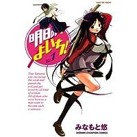 明日のよいち! Vol.1 (少年チャンピオン・コミックス)