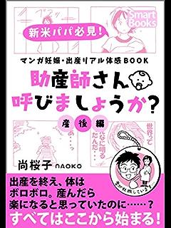 マンガ 妊娠・出産リアル体感BOOK 助産師さん呼びましょうか? 5 産後編 (スマートブックス)