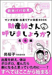 マンガ 妊娠・出産リアル体感BOOK 助産師さん呼びましょうか? 5巻 表紙画像