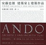 安藤忠雄 建築家と建築作品