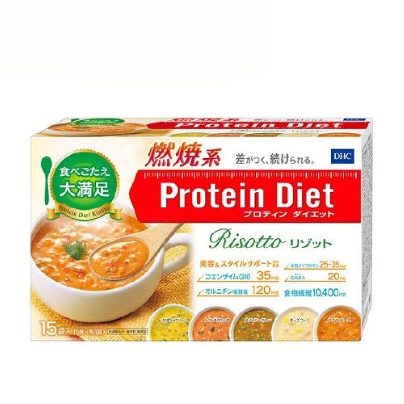 現象芝生平和なDHC プロテインダイエット リゾット 15袋入(5味×各3袋) ダイエットリゾット